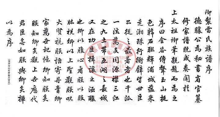 雷氏,雷姓起源,雷氏,雷姓介绍 百家姓 族谱录图片