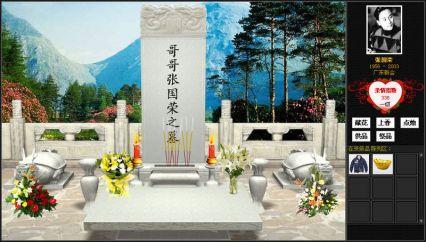 网上纪念馆