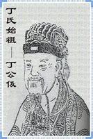 丁氏梦松堂吧