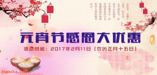 2017年元宵节活动感恩大优惠