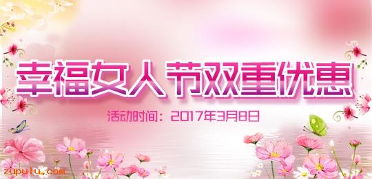 2017年迎春活动感恩大优惠