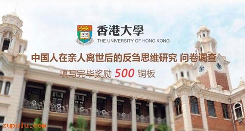 香港大学问卷调查