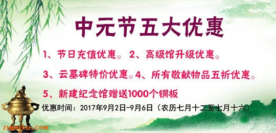 【优惠】2017年中元节特别优惠公告