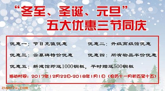"""【优惠】""""冬至、圣诞、元旦""""五大优惠三节同庆"""