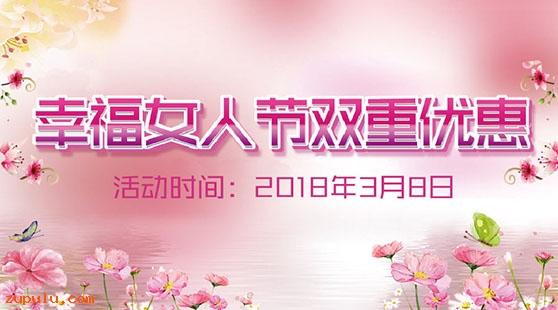 """【优惠】""""三八国际劳动妇女节""""充值与物品五折双重优惠"""