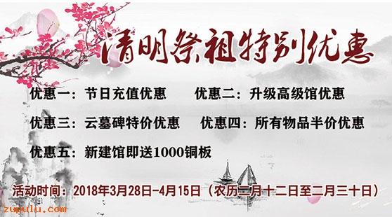 【优惠】2018年清明节网上扫墓特别优惠公告
