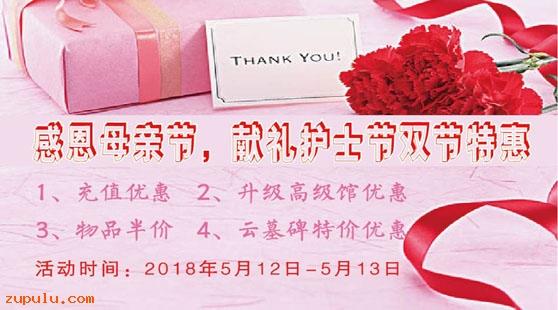 【优惠】护士节、母亲节感恩优惠公告