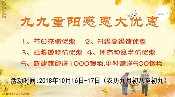 【优惠】2018年九九重阳节感恩大优惠