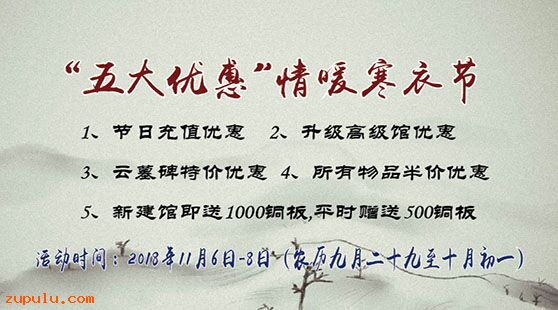"""【优惠】""""五大优惠""""情暖寒衣节"""