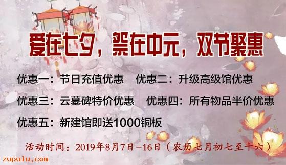 """【优惠】2019年""""爱在七夕,祭在中元""""双节聚惠"""