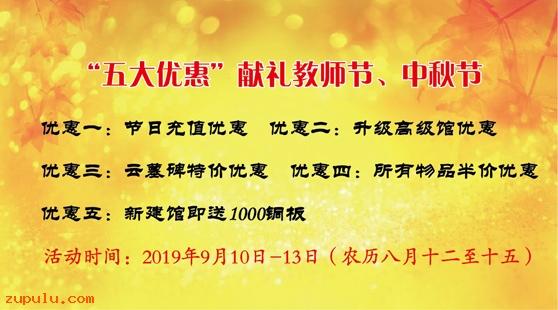 """【优惠】""""五大优惠""""献礼教师节、中秋节"""