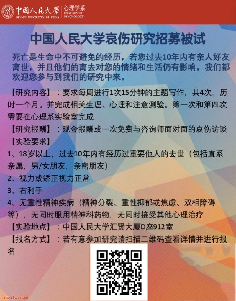 中国人民大学哀伤相关研究招募被试