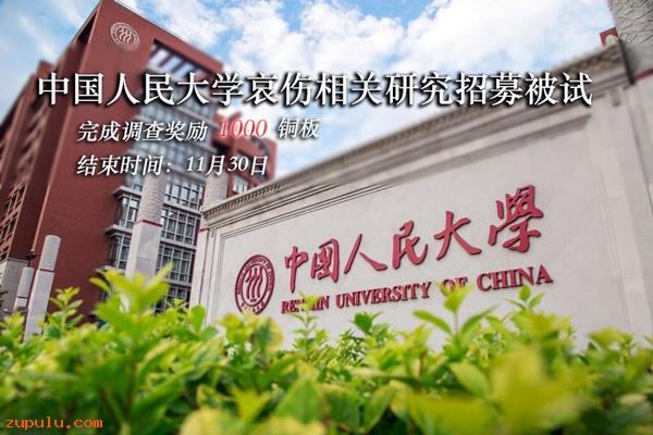 中国人民大学哀伤相关研究问卷调查&招募被试
