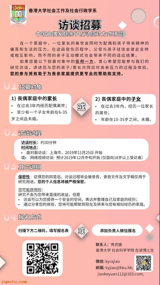 【港大访谈招募】中国丧偶家庭亲子互动应对方式研究