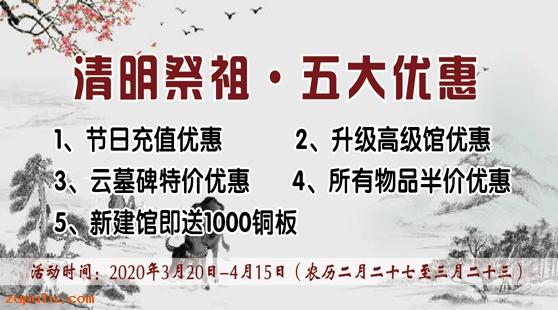 【优惠】2020年清明网上祭扫特别优惠活动公告