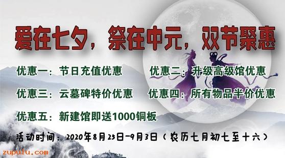 """【优惠】2020年""""爱在七夕,祭在中元""""双节聚惠"""