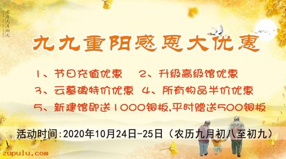 【优惠】2020年九九重阳节感恩大优惠