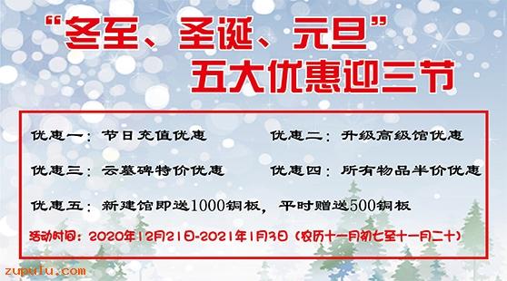 """【优惠】""""冬至、圣诞、元旦""""五大优惠迎三节"""