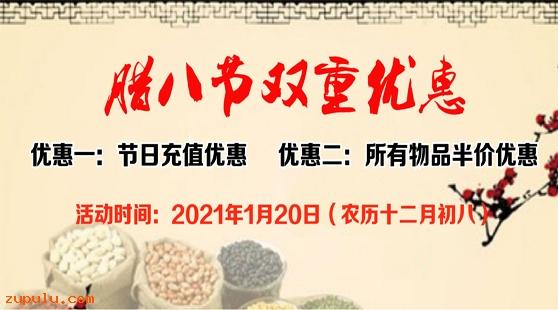 【优惠】2021年腊八节双重优惠