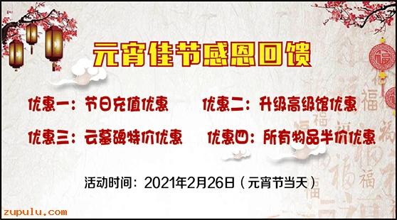 【优惠】2021年元宵节感恩大优惠