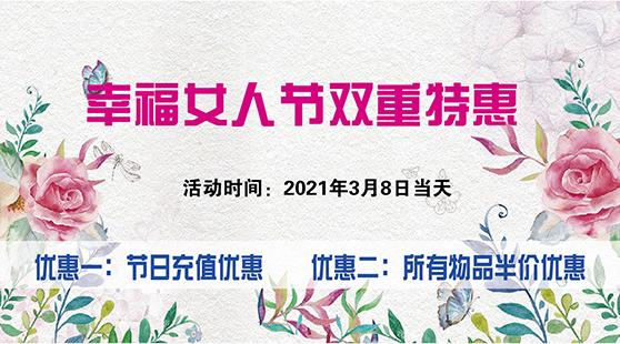 """【优惠】2021年""""幸福女人节""""充值与物品五折双重优惠"""