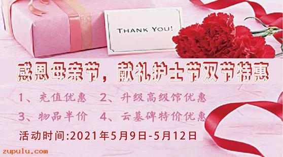 【优惠】母亲节、护士节双节感恩优惠