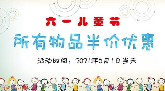 【优惠】2021年六一国际儿童节所有物品五折优惠