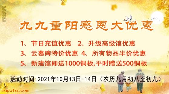 【优惠】2021年九九重阳节感恩大优惠